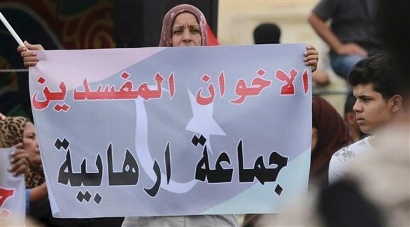 سيدة في تظاهرة مناهضة لجماعة الإخوان الإرهابية (أرشيف)