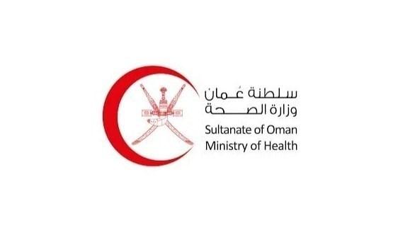 شعار وزارة الصحة العمانية (أرشيف)