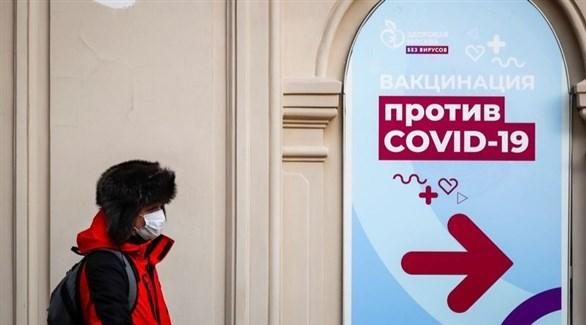 روسي أمام مركز تطعيم ضد كورونا في موسكو (أرشيف)