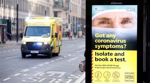 سيارة إسعاف بجوار لوحة إرشادية في بريطانيا (أرشيف)