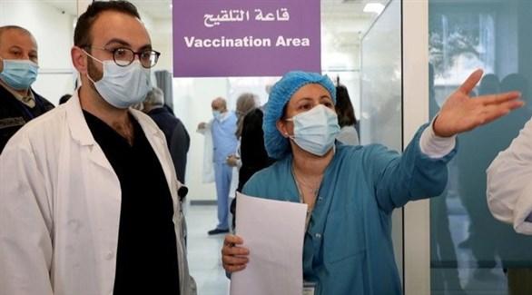 أطباء وعاملون في القطاع الصحي في مركز للتطعيم ضد كورونا في لبنان (أرشيف)