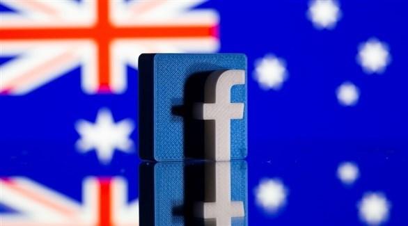 شعار فيس بوك ويظهر العلم الأسترالي في الخلف (تعبيرية / رويترز)