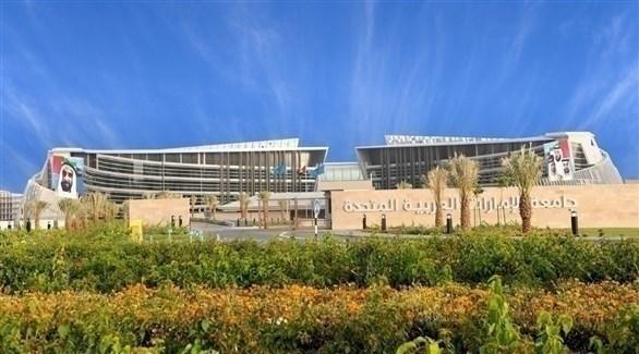 جامعة الإمارات (أرشيف)