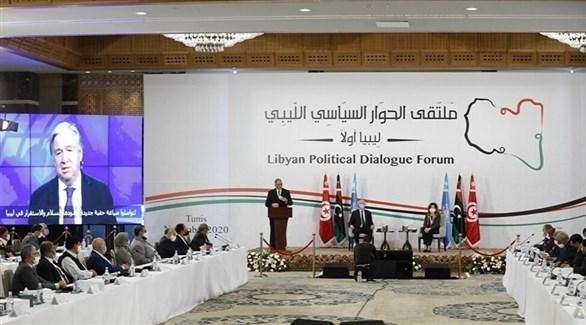 جانب من ملتقى الحوار الليبي في جنيف (أرشيف)
