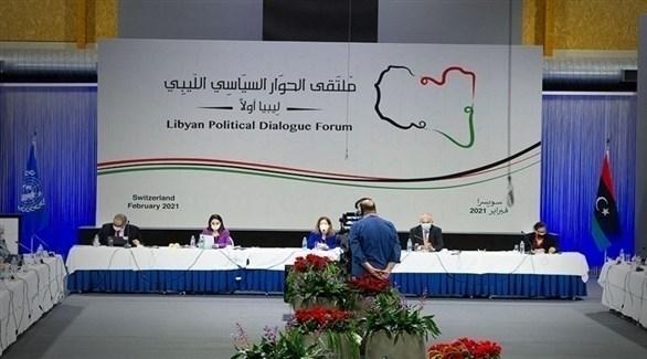 ملتقى الحوار السياسي الليبي (أرشيف)