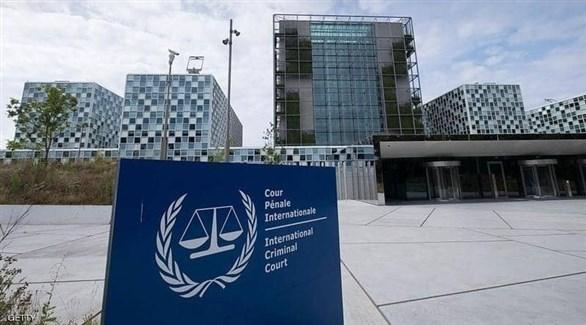 مقر المحكمة الجنائية الدولية في لاهاي الهولندية (أرشيف)