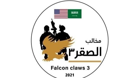 ملصق دعائي للتمرين السعودي الأمريكي المشترك (أرشيف)