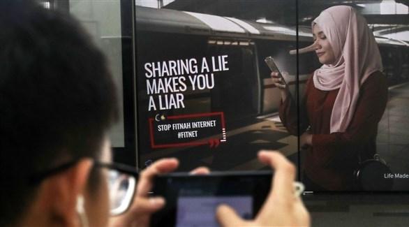 حملة إعلامية لمناهضة الأخبار الكاذبة في ماليزيا (أرشيف)
