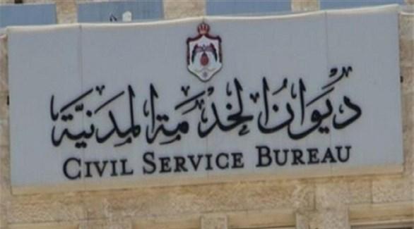 ديوان الخدمة المدنية في الأردن (أرشيف)