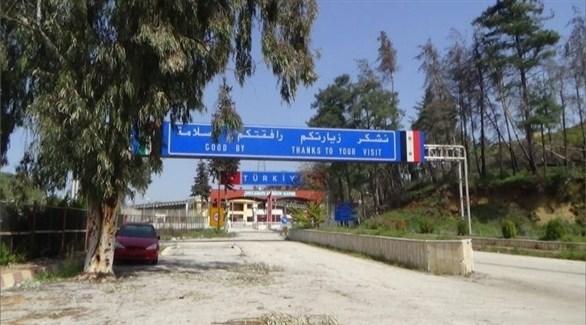 معبر حدودي بين سوريا وتركيا (أرشيف)