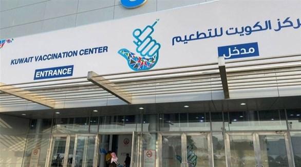 مركز للتطعيم ضد كورونا في الكويت (أرشيف)