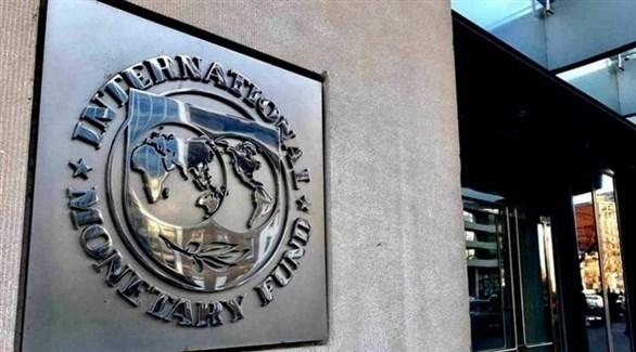 صندوق النقد الدولي (أرشيف)