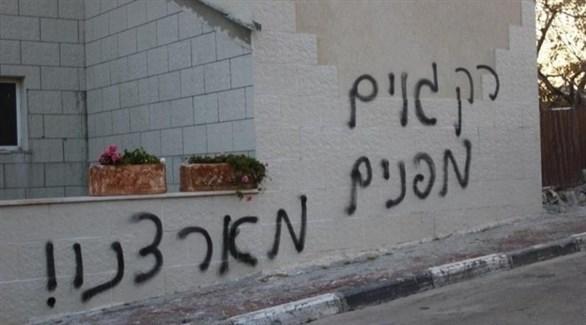 عبارات عنصرية كتبت بالعبرية على بيت عربي في كفر قاسم (تويتر)