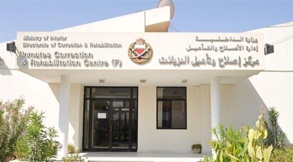 واجهة أحد مراكز إدارة الإصلاح والتأهيل (أرشيف)