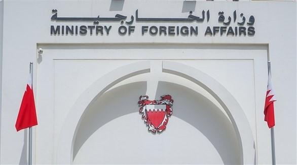 واجهة مبنى خارجية البحرين (أرشيف)