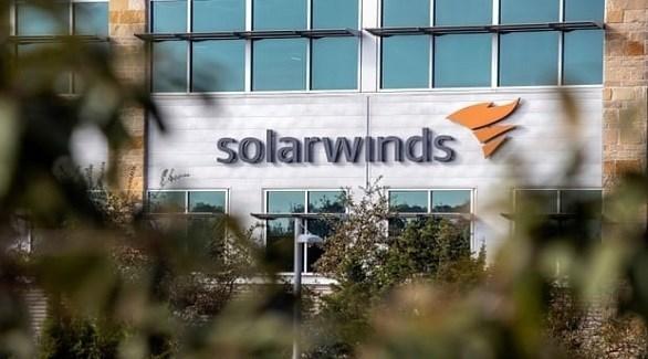 شركة سولار ويندز الأمريكية التي استهدفها الهجوم الروسي (أرشيف)