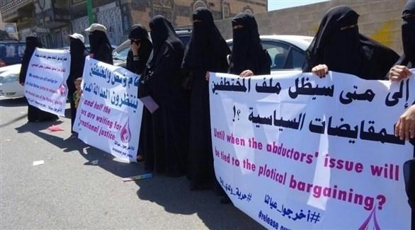 وقفة ليمنيات للمطالبة بالافراج عن محتجزين لدى الحوثي (أرشيف)