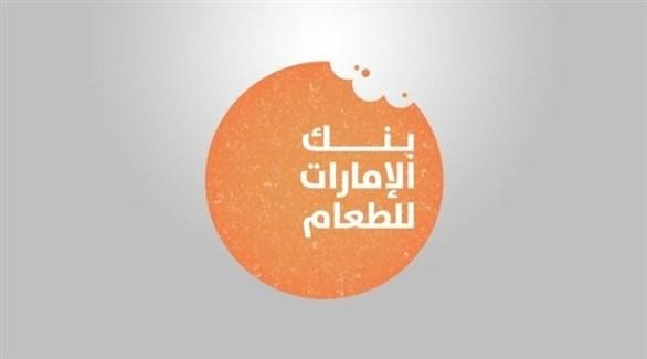 بنك الإمارات للطعام (أرشيف)