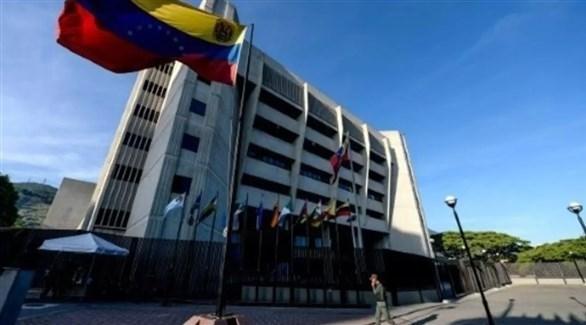 المحكمة العليا في فنزويلا (أرشيف)