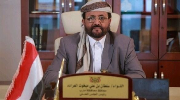 محافظ مأرب اليمنية، سلطان العرادة (أرشيف)
