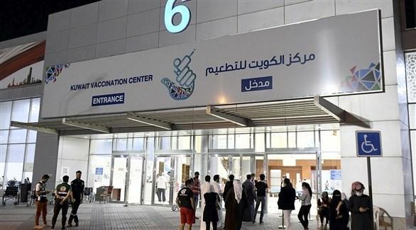 مراجعون أمام مركز الكويت للتعطيم ضد كورونا (أرشيف)