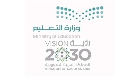 شعار وزارة التعليم السعودية (أرشيف)