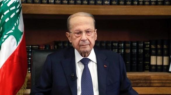 الرئيس اللبناني العماد ميشال عون (الوكالة الوطنية للإعلام)