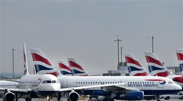 طائرات تابعة للخطوط الجوية البريطانية (أ ف ب)