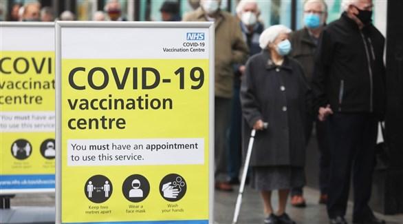 بريطانيون أمام مركز للتطعيم ضد كورونا في لندن (أرشيف)