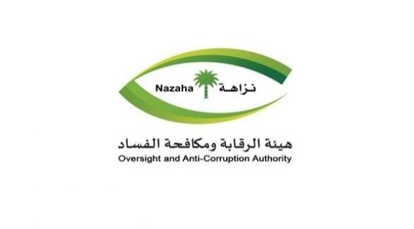 شعار هيئة الرقابة ومكافحة الفساد السعودية (أرشيف)