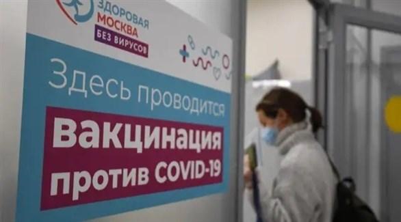 مركز لفحص الإصابة بفيروس كورونا في روسيا (أرشيف)