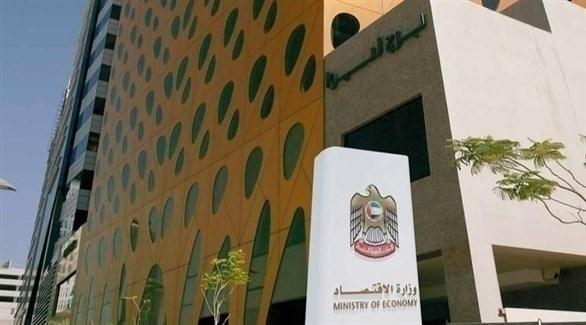وزارة الاقتصاد في الإمارات (أرشيف)