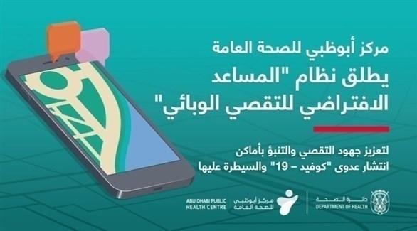 الإعلان عن التطبيق من دائرة الصحة (تويتر)