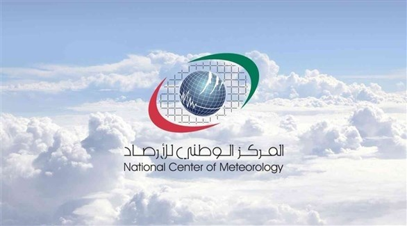 المركز الوطني للأرصاد (أرشيف)