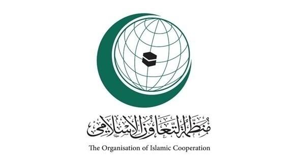 منظمة التعاون الإسلامي (أرشيف)