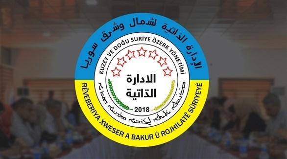 شعار الإدارة الذاتية لشمال وشرق سوريا (أرشيف)