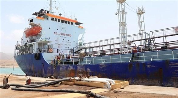 سفينة تحمل مشتقات نفطية إلى اليمن (واس)
