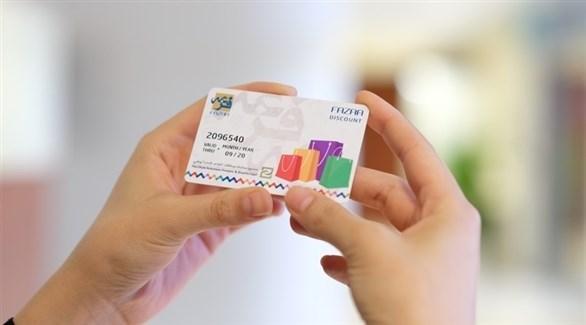 بطاقة خصومات فزعة (أرشيف)