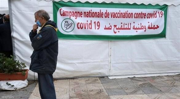 مركز لإعطاء لقاحات ضد كورونا في الجزائر (أرشيف)