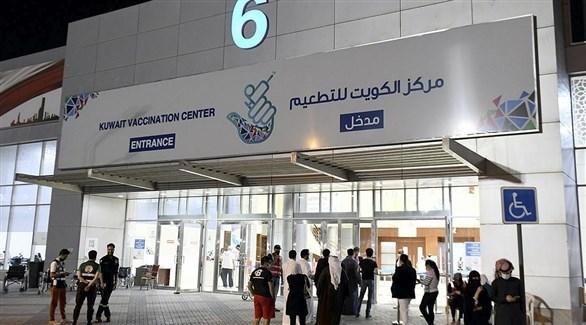 مركز لإعطاء لقاحات ضد كورونا في السعودية (الكويت)