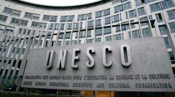 منظمة الأمم المتحدة للتربية والعلم والثقافة يونسكو (أرشيف)