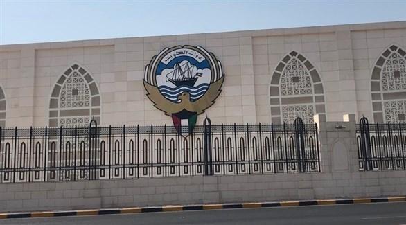 مبنى وزارة الخارجية الكويتية (أرشيف)