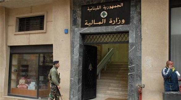 وزارة المالية اللبنانية (أرشيف)