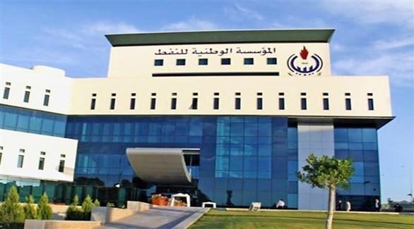 المؤسسة الليبية للنفط (أرشيف)