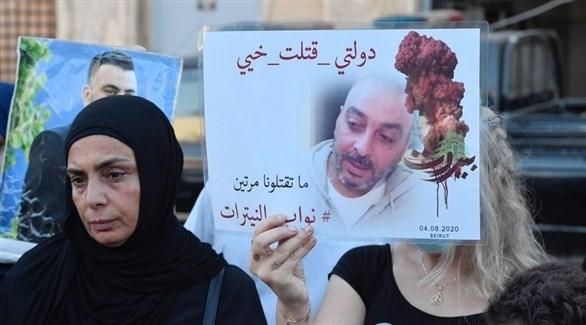 وقفة لأهالي ضحايا انفجار مرفأ بيروت (أرشيف)