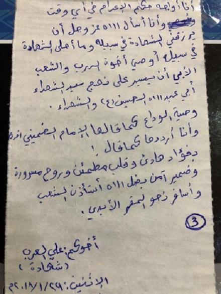 """وثيقة الإرهابي """"علي العرب"""" تكشف"""