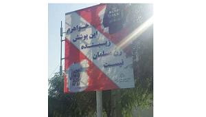 إيران: حملة كبرى ضد ملابس نسائية بسبب عبارات بالانجليزية  إيران: حملة كبرى ضد ملابس نسائية بسبب عبارات بالانجليزية