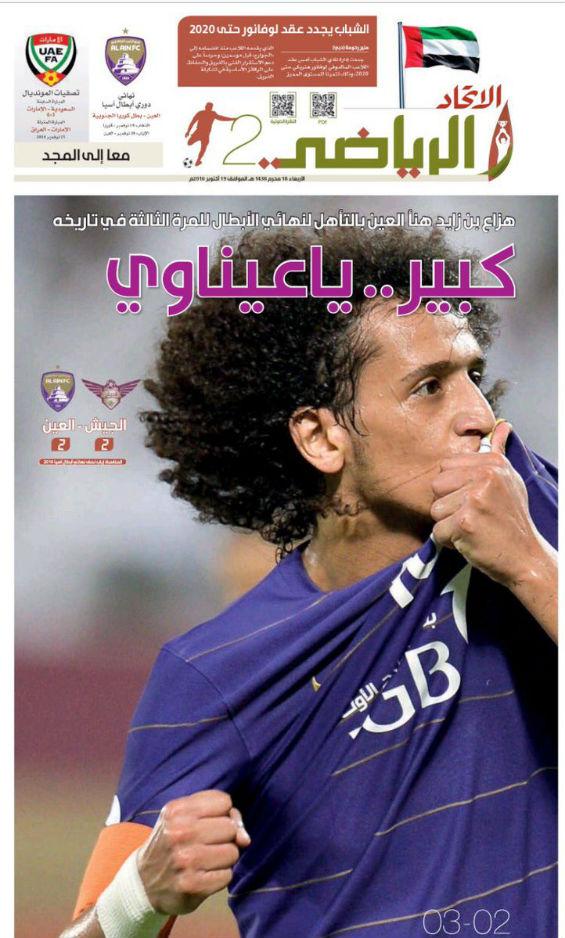 بالصور: الصحف الإماراتية تؤكد العين على آسيا  بالصور: الصحف الإماراتية تؤكد العين على آسيا
