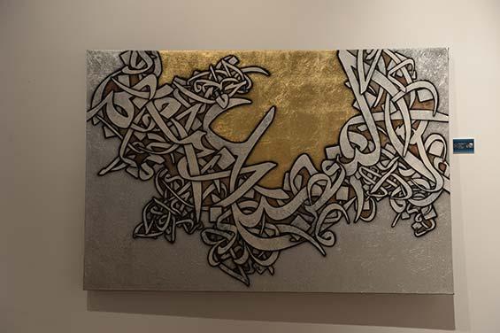 لوحة مزخرفة وسورة من سور